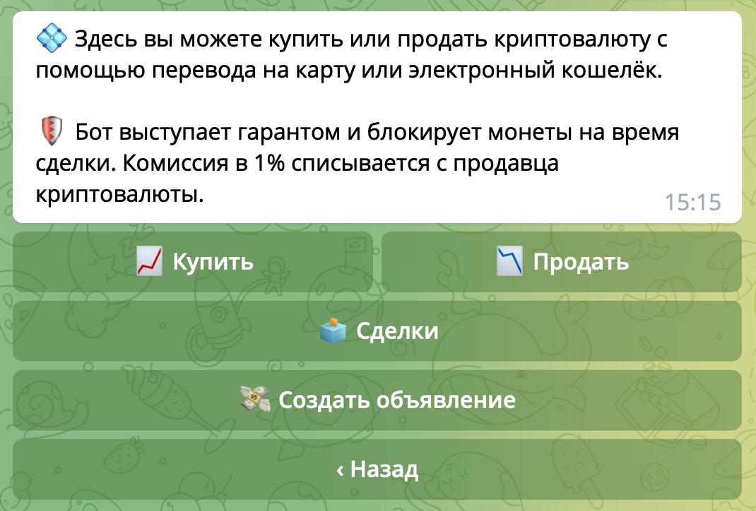 Купить токены ТОН в Телеграм боте