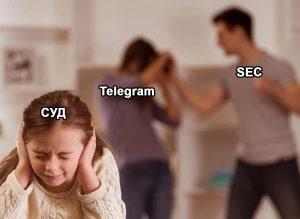 SEC судится с Telegram
